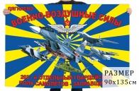 Флаг 203 отдельного гвардейского авиационного полка самолётов-заправщиков