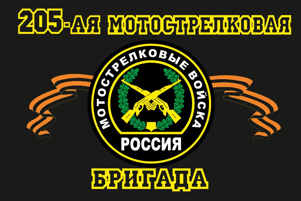 Флаг 205 отдельная мотострелковая бригада