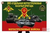 Флаг 205 отдельной мотострелковой казачьей бригады