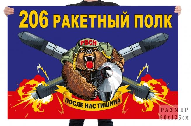 Флаг 206 ракетного полка