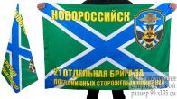 """Флаг """"21 бригада ПСКР Новороссийск"""""""