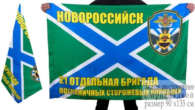 "Флаг ""21 бригада ПСКР Новоросийск"""