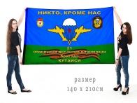 Флаг 21-ой отдельной десантно-штурмовой бригады Кутаиси