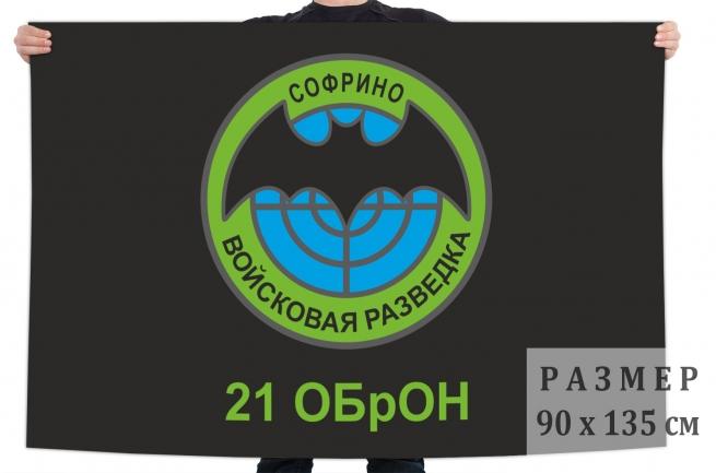 Флаг «21 ОБрОН. Софрино»