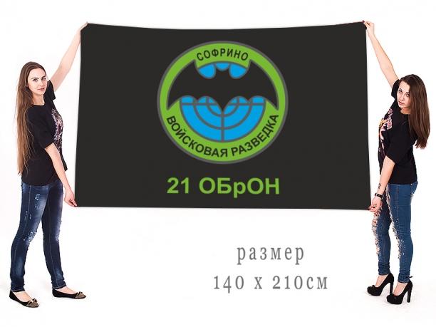 Флаг 21 ОБрОН Войсковая разведка Софрино
