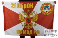 Флаг 21 ОБрОН ВВ МВД РФ