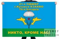 Флаг 21-я ОДШБр Кутаиси КЗакВО 76-я батарея