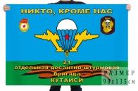 Флаг 21 ОДШБр Кутаиси