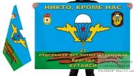 Флаг 21-ой ОДШБр КЗакВО Кутаиси