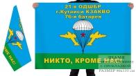 Двухсторонний флаг 21-ой ОДШБр, 76 батарея