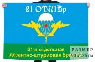 Флаг 21 отдельной десантно-штурмовой бригады ВДВ