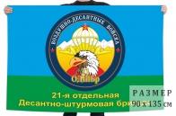 Флаг 21 отдельной десантно-штурмовой бригады