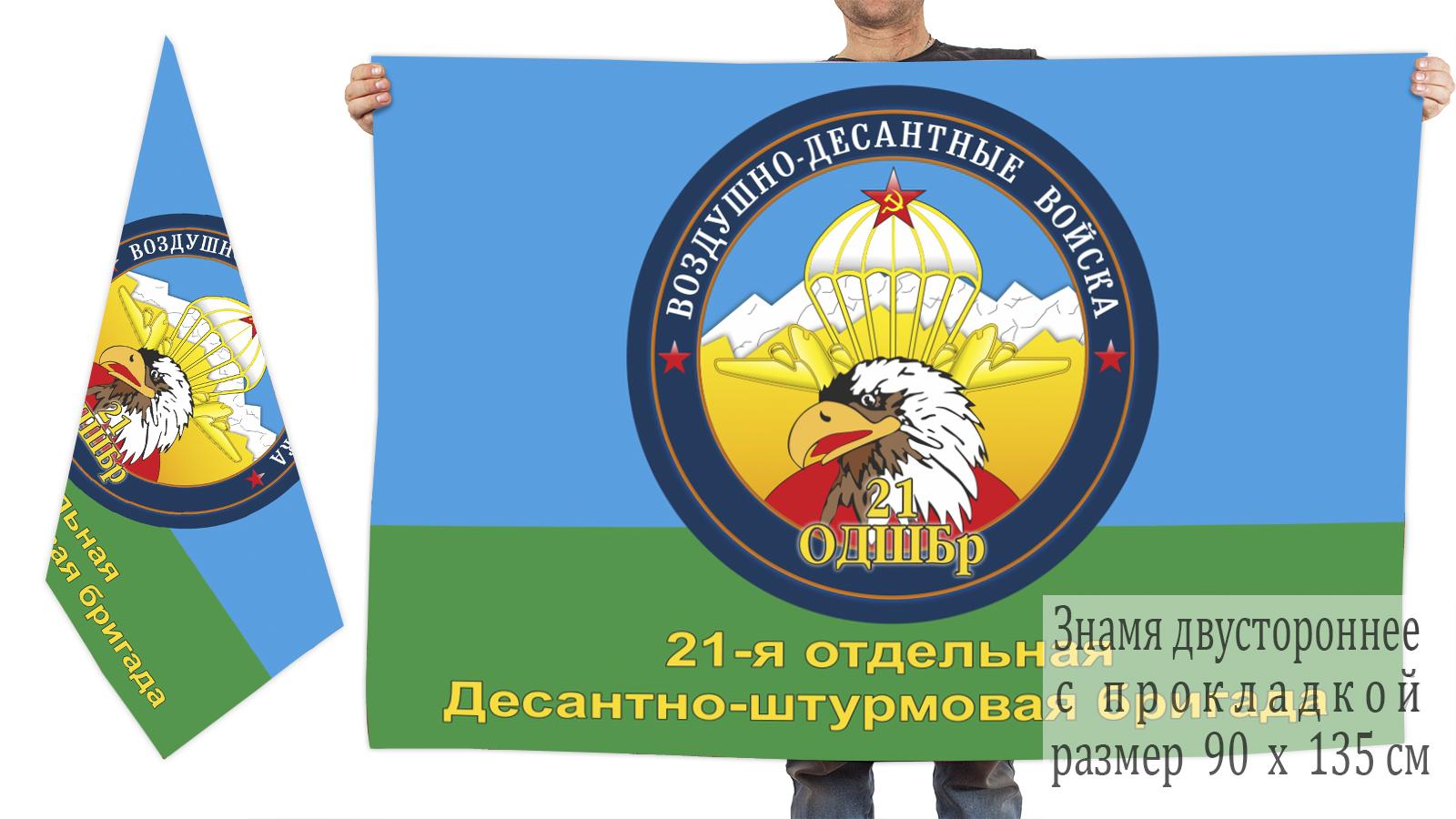 Двусторонний флаг 21 отдельной десантно-штурмовой бригады