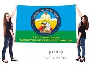 Большой флаг 21 отдельной десантно-штурмовой бригады