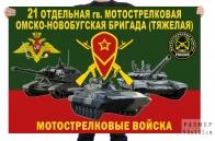 Флаг 21 отдельной гв. мотострелковой Омско-Новобугской бригады тяжёлой