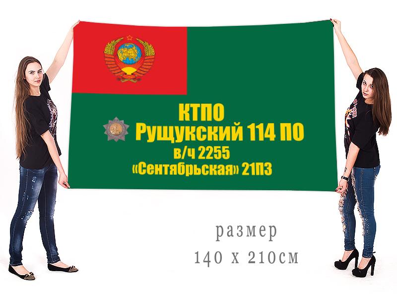 """Флаг 21 ПЗ """"Сентябрьская"""" 114 Рущукского ПО КТПО"""