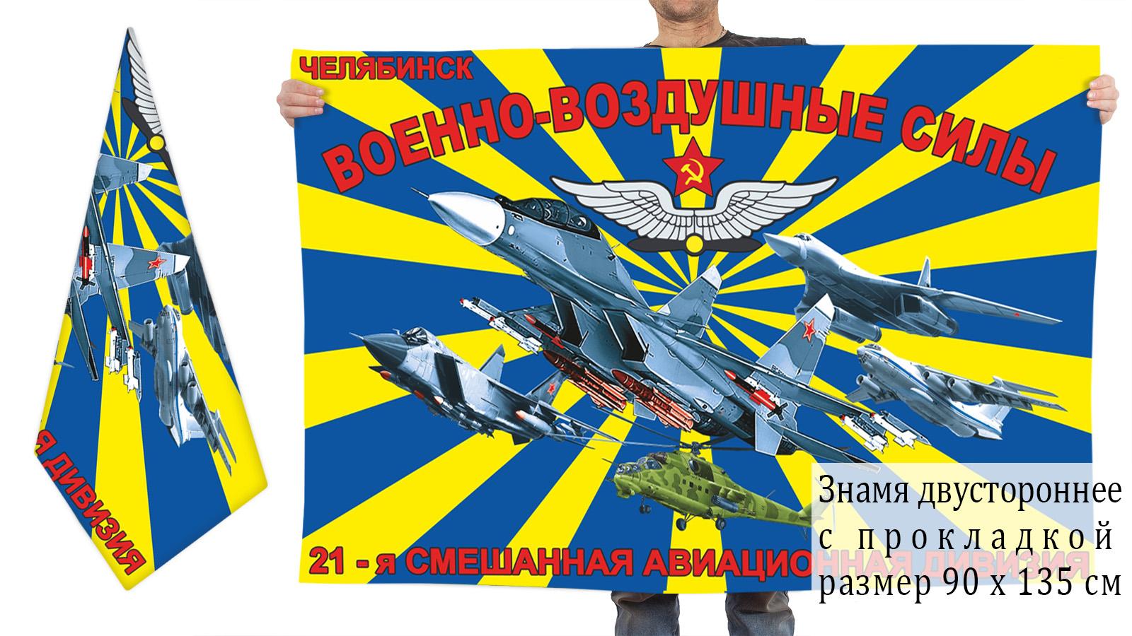 Заказать флаг ВВС 21 смешанная авиационная дивизия