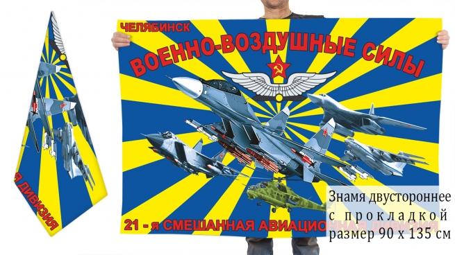 Флаг ВВС 21 смешанная авиационная дивизия