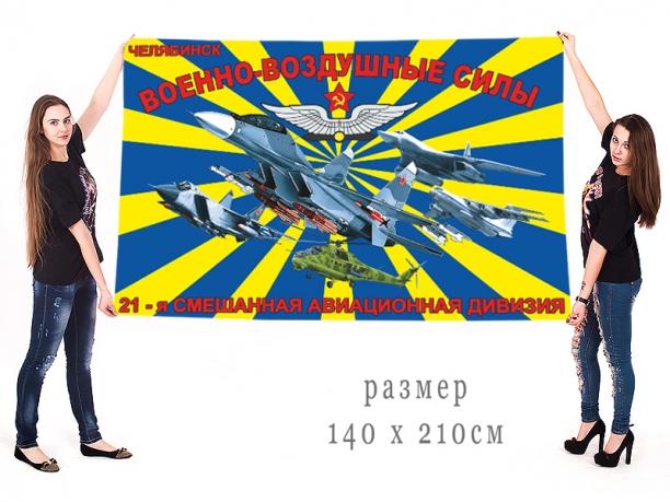 Флаг 21-ой САД ВВС