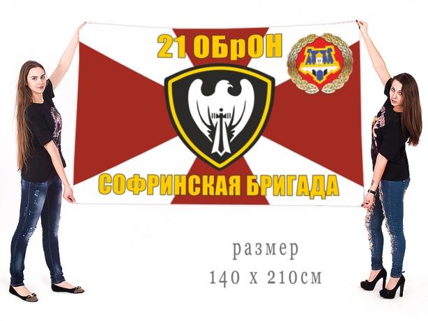 Флаг 21 Софринской ОБрОН ВВ МВД России