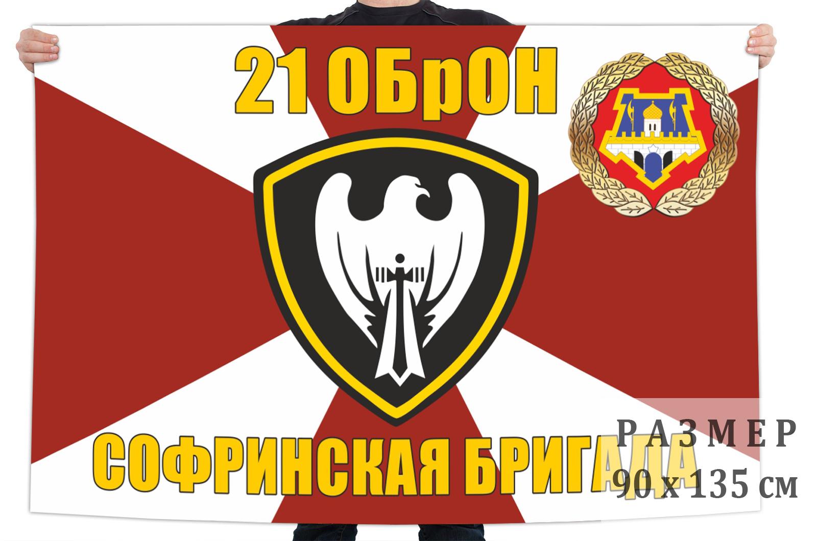 Флаг 21 Софринской отдельной бригады оперативного назначения