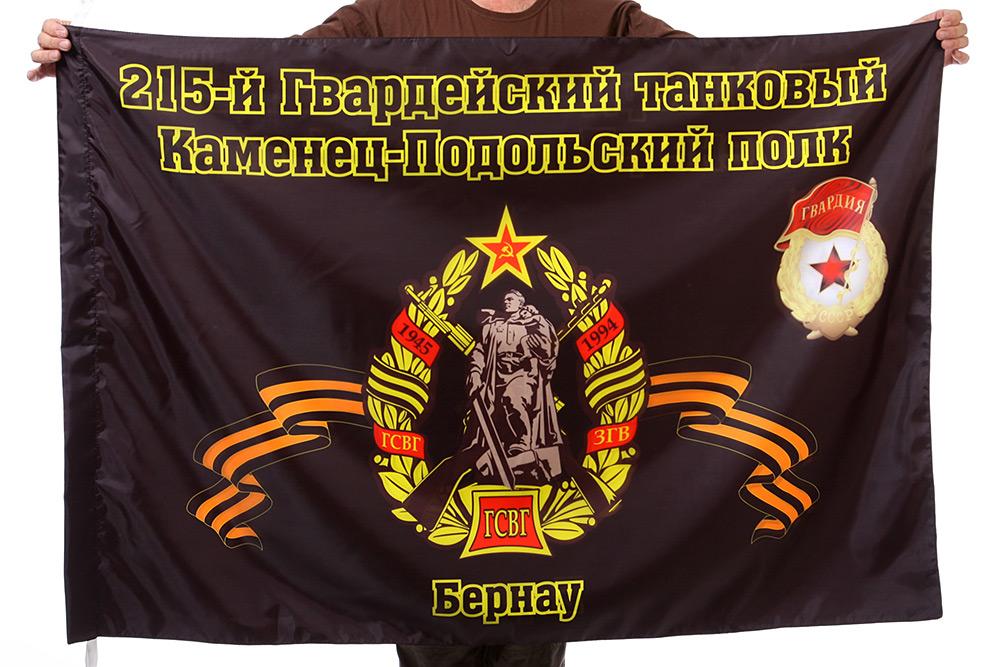 """Флаг """"215-й Гвардейский танковый Каменец-Подольский полк. Бернау"""""""