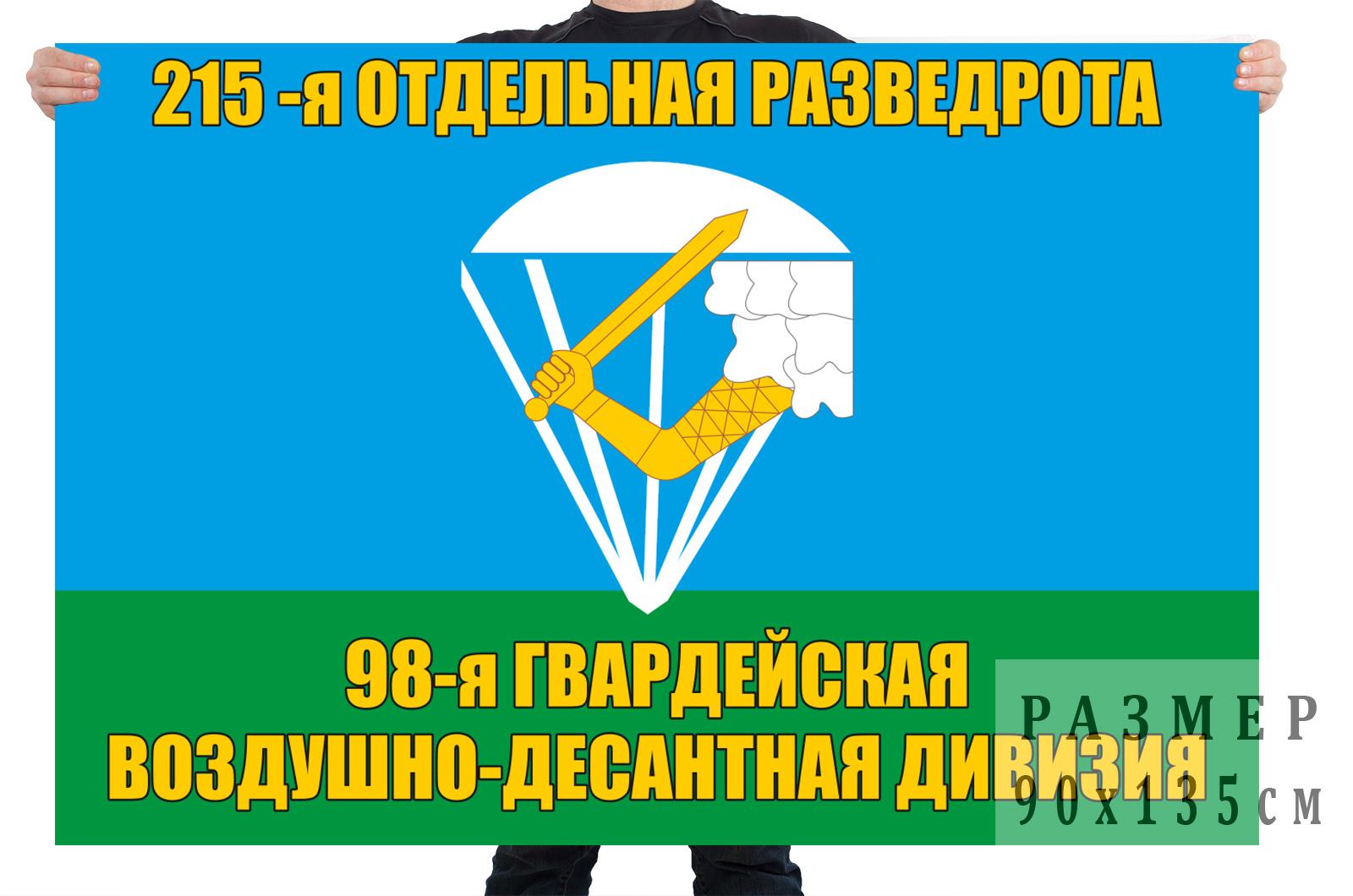 Флаг 215 ОРР 98 воздушно-десантной дивизии