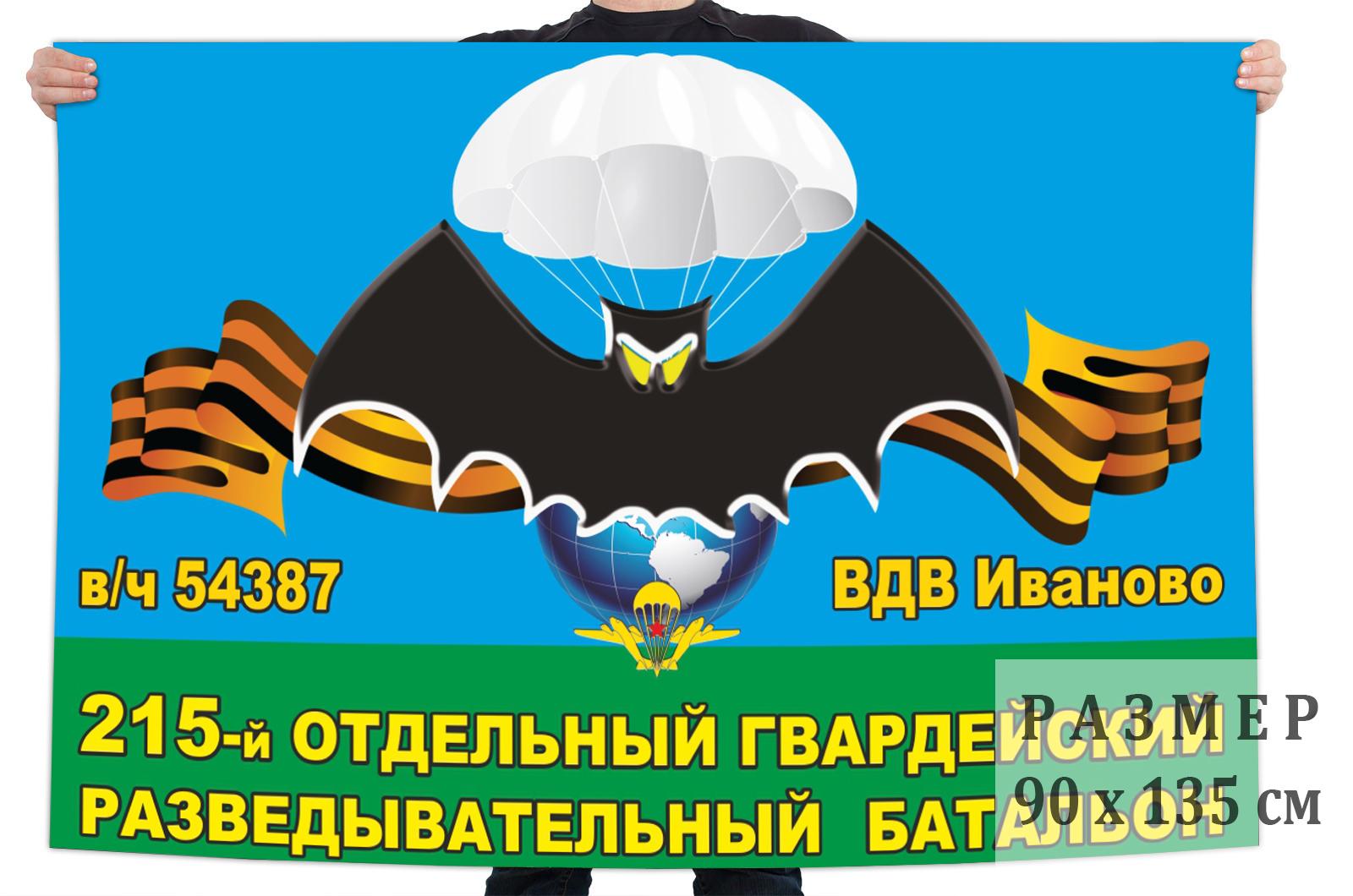 Флаг 215 отдельного гвардейского разведывательного батальона
