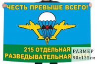 Флаг 215 отдельной разведовательной роты ВДВ