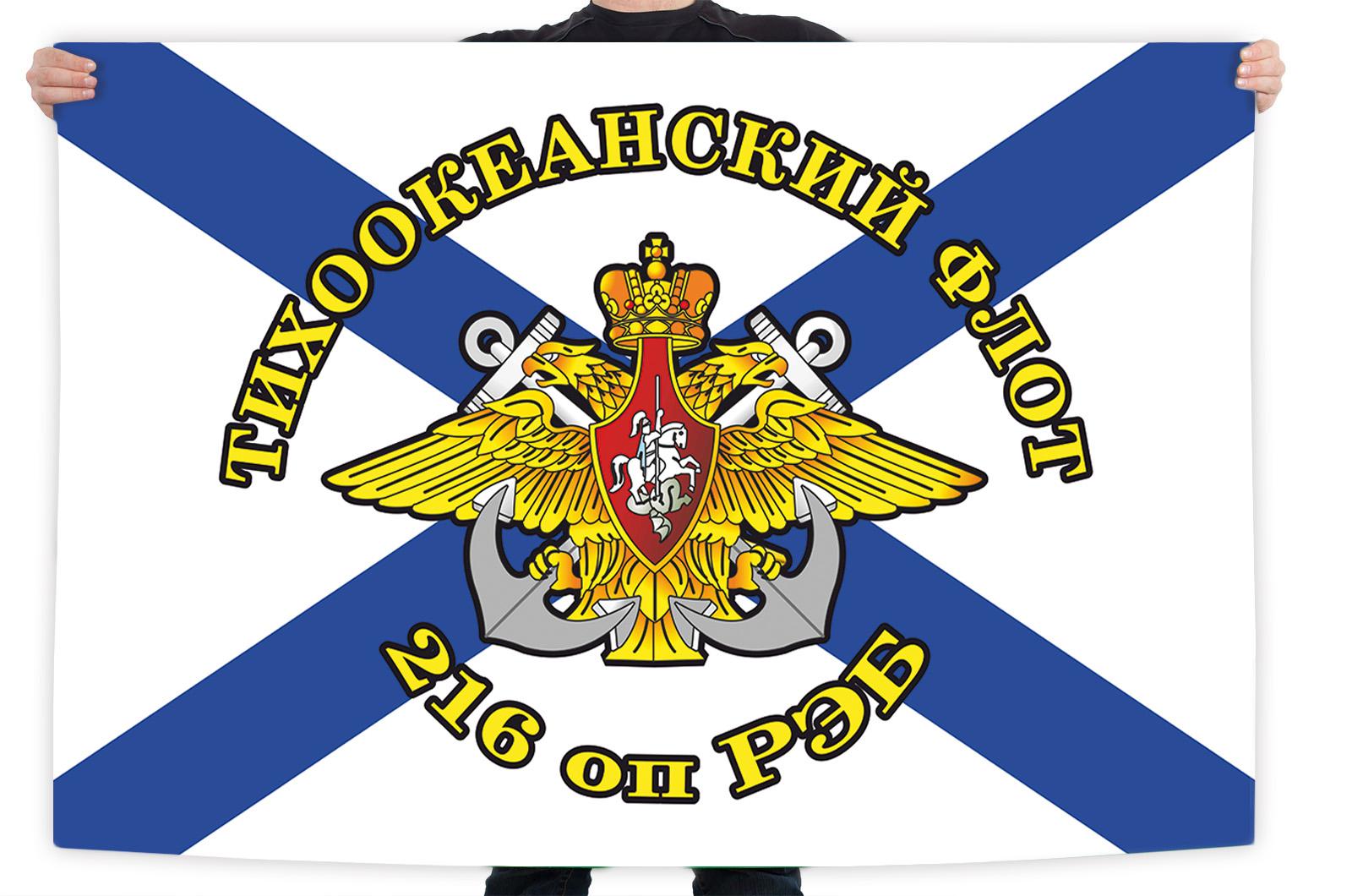 Флаг 216 ОП РЭБ
