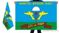Флаг 217 гв. парашютно-десантного полка ВДВ «Никто, кроме нас»