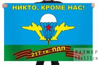 Флаг 217 гв. ПДП ВДВ «Никто, кроме нас»