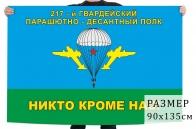 Флаг 217 Гв. ПДП