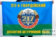Флаг 217 Гвардейского Десантно-штурмового полка