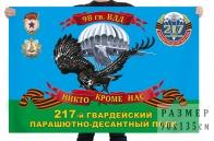 Флаг 217 гвардейского парашютно-десантного полка 98 гв. ВДД