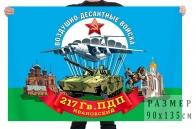 Флаг 217 гвардейского парашютно-десантного полка