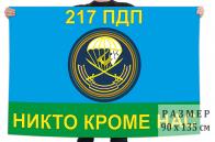 Флаг 217 ПДП ВДВ