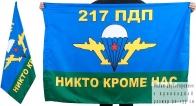 Двухсторонний флаг «217 ПДП ВДВ»