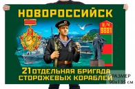 Флаг 21 отдельной бригады сторожевых кораблей