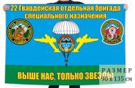 Флаг 22 гв. отдельной бригады специального назначения