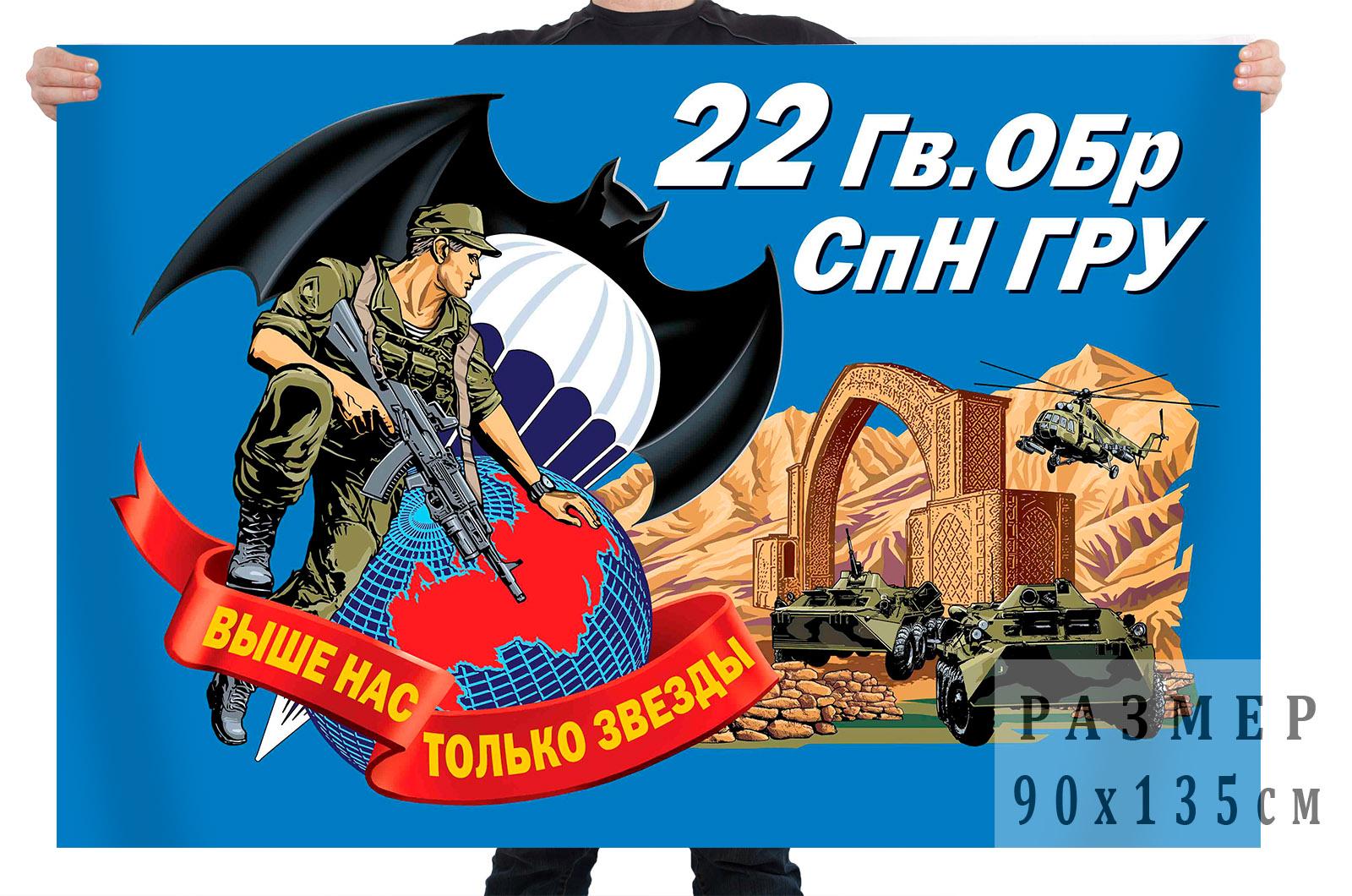 Флаг 22 гвардейской отдельной бригады специального назначения ГРУ