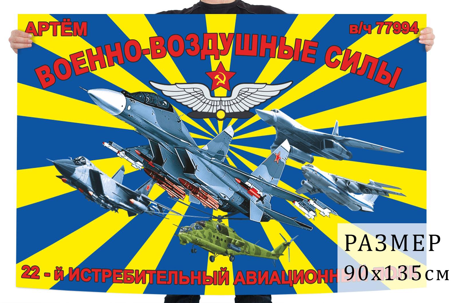 Заказать недорого в Москве флаг 22-го истребительного авиационного полка Артём, в/ч 77994