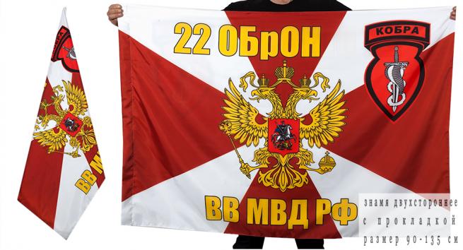 Двухсторонний флаг 22 ОБрОН «Кобра»