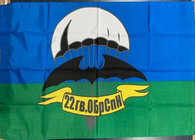 Флаг 22 ОБРСПН