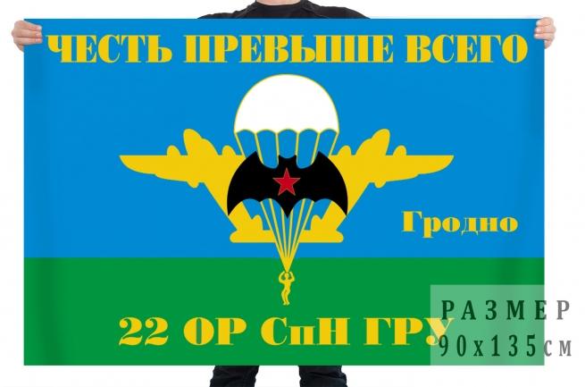 Флаг 22 ОРСпН ГРУ