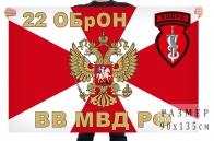 Флаг 22 отдельной бригады оперативного назначения Кобра