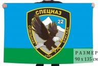Флаг 22 отдельной бригады спецназа