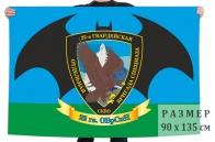 Флаг 22 отдельной гвардейской бригады специального назначения