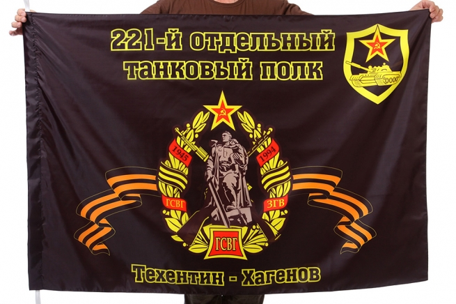 """Флаг """"221-й отдельный танковый полк. Техентин - Хагенов"""""""