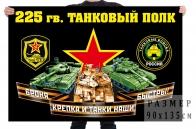 Флаг 225 гвардейского танкового полка